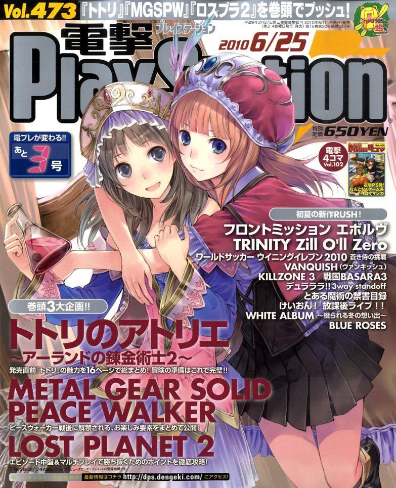 Dengeki PlayStation 473 (June 25, 2010)