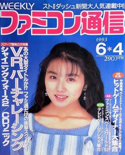 Famitsu 0233 (June 4, 1993)