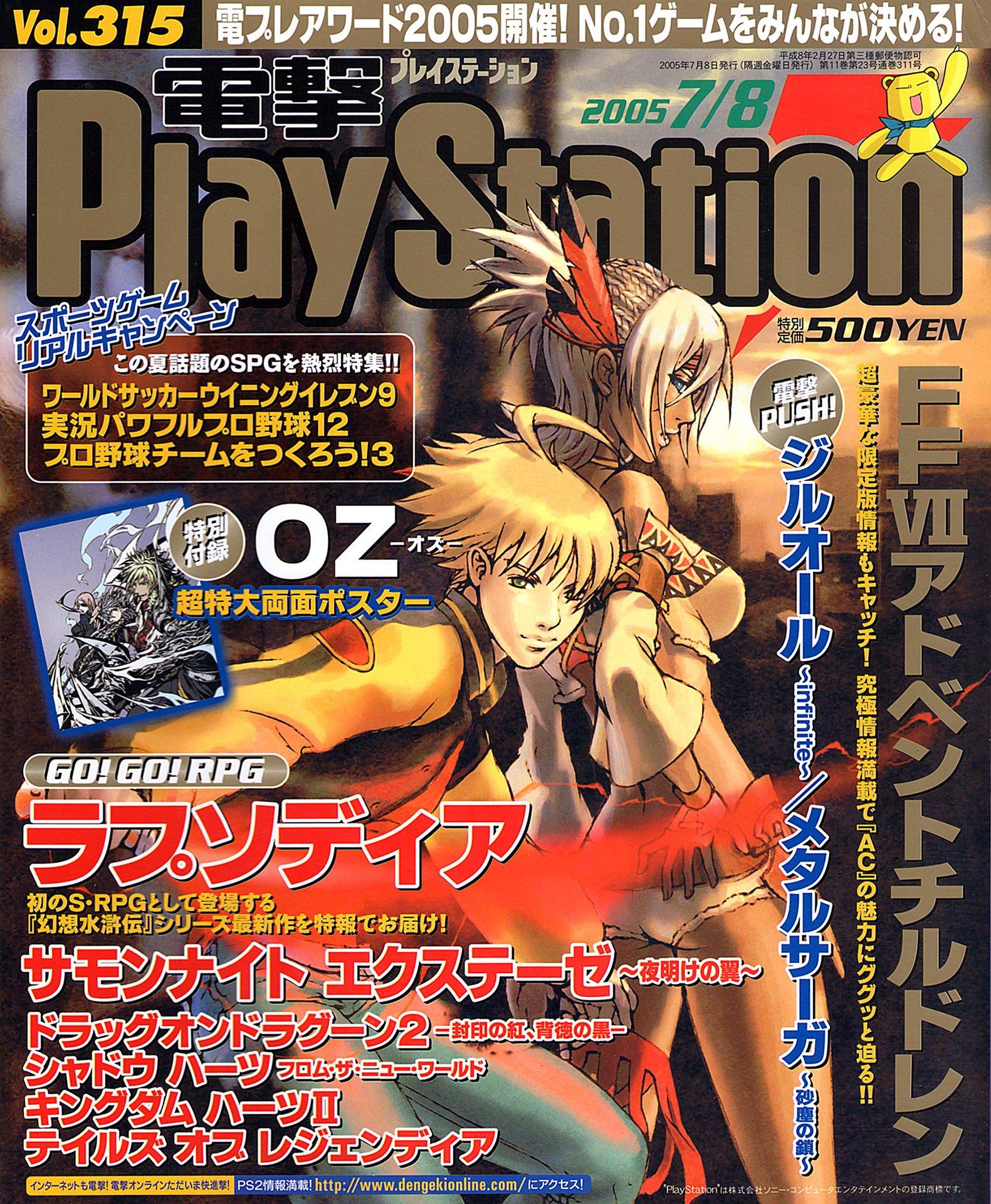 Dengeki PlayStation 315 (July 8, 2005)