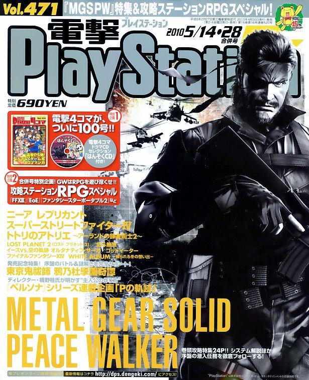 Dengeki PlayStation 471 (May 14/28, 2010)