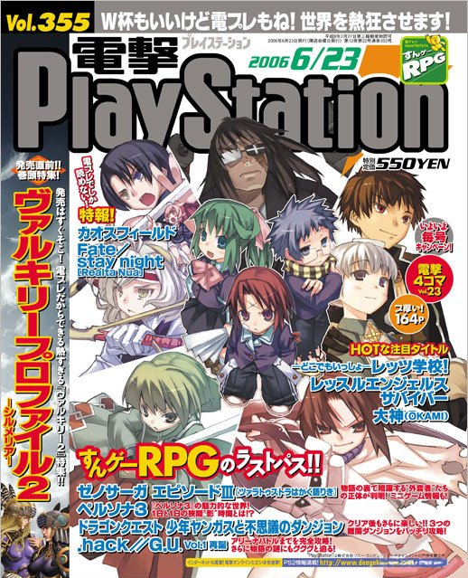 Dengeki PlayStation 355 (June 23, 2006)