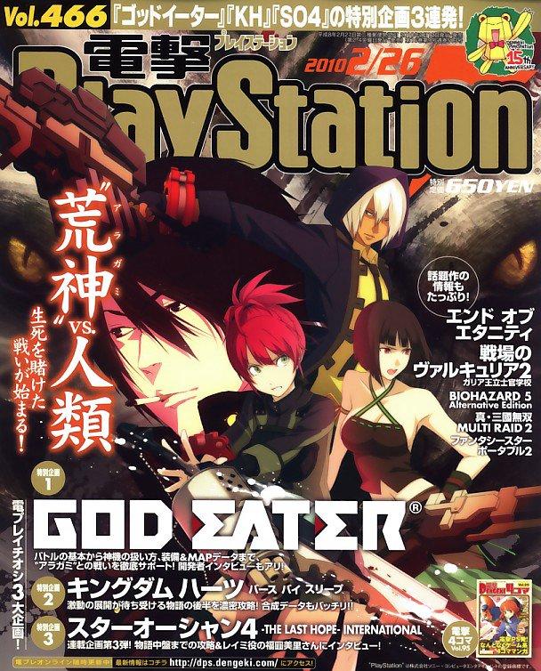 Dengeki PlayStation 466 (February 26, 2010)