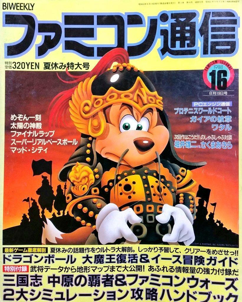 Famitsu 0055 (August 19, 1988)