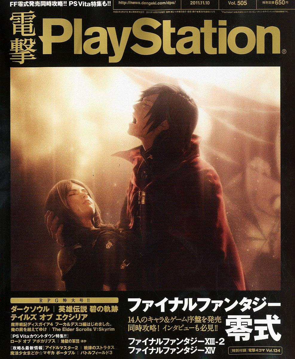 Dengeki PlayStation 505 (November 10, 2011)