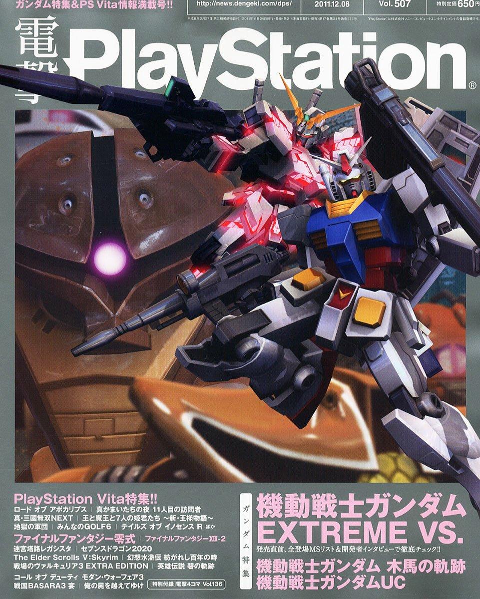 Dengeki PlayStation 507 (December 8, 2011)