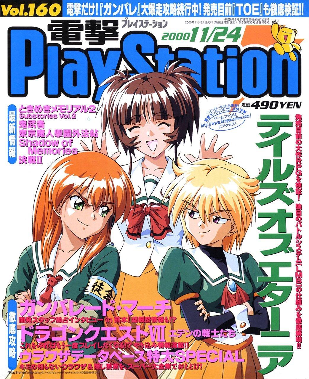 Dengeki PlayStation 160 (November 24, 2000)