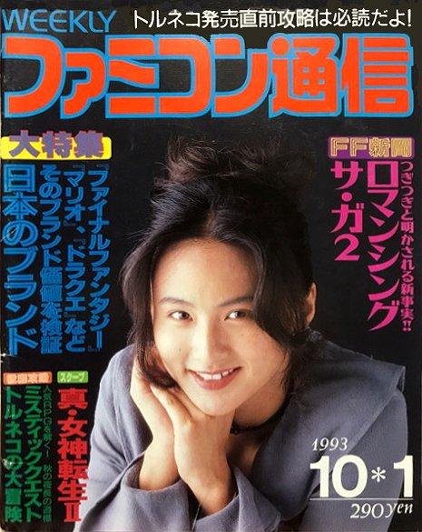 Famitsu 0250 (October 1, 1993)