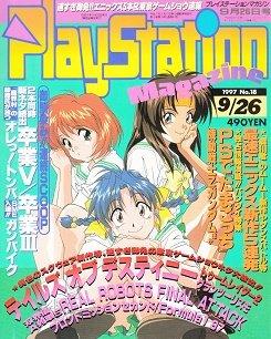 PlayStation Magazine Vol.3 No.18 (September 26, 1997)