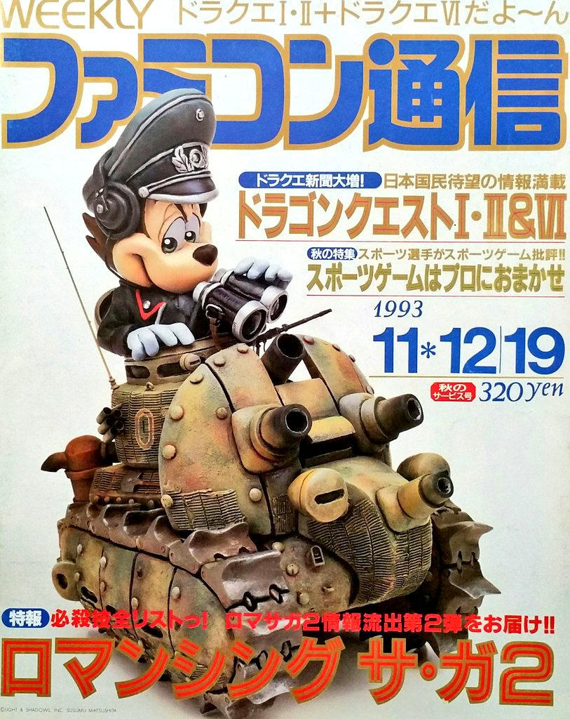 Famitsu 0256/0257 (November 12/19, 1993)
