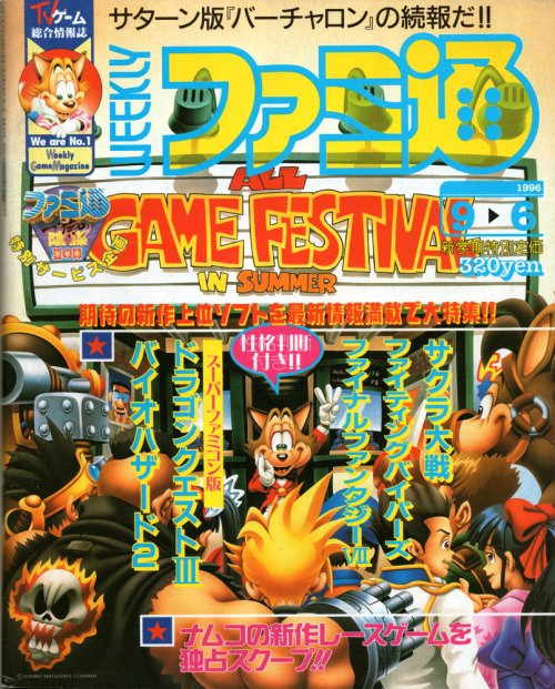 Famitsu 0403 (September 6, 1996)