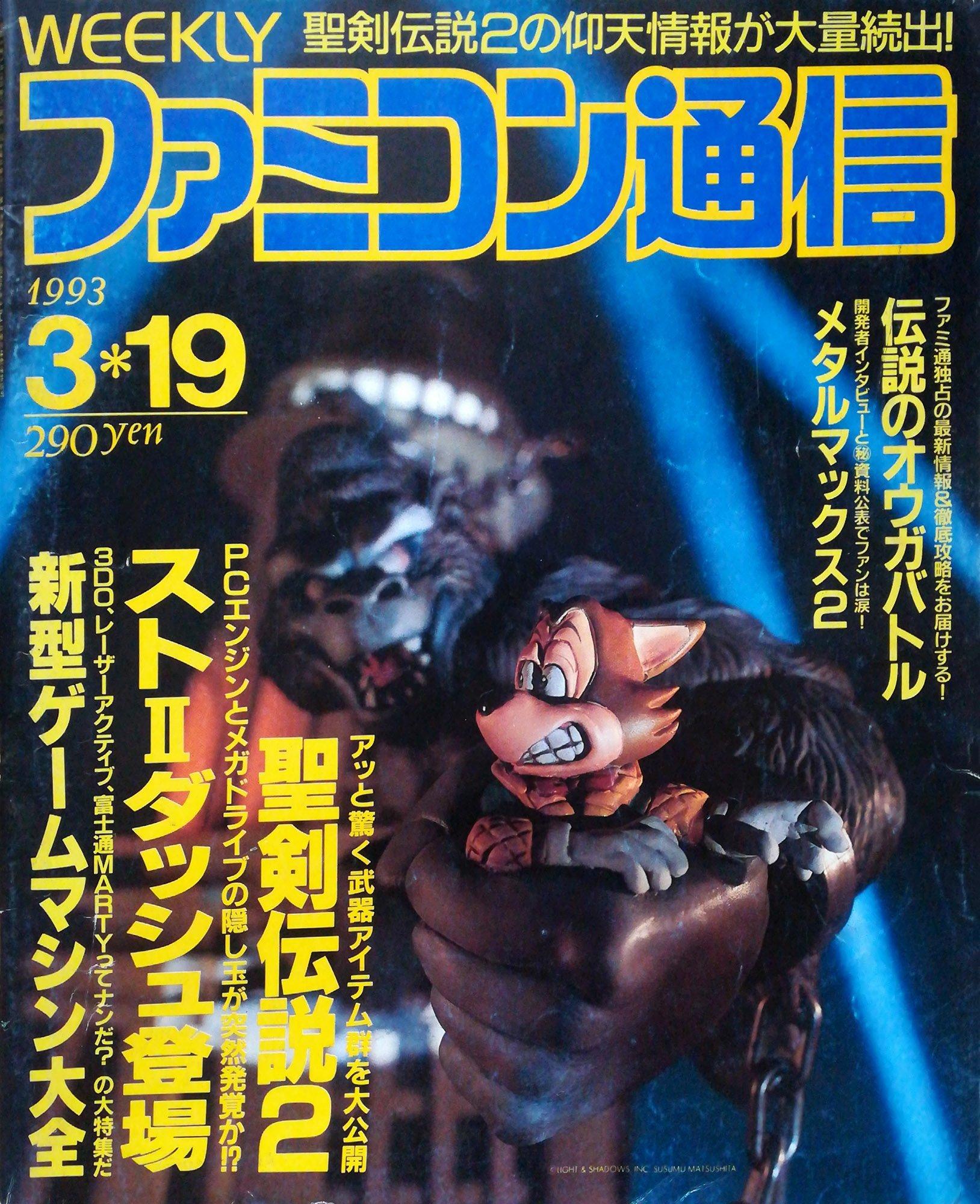 Famitsu 0222 (March 19, 1993)