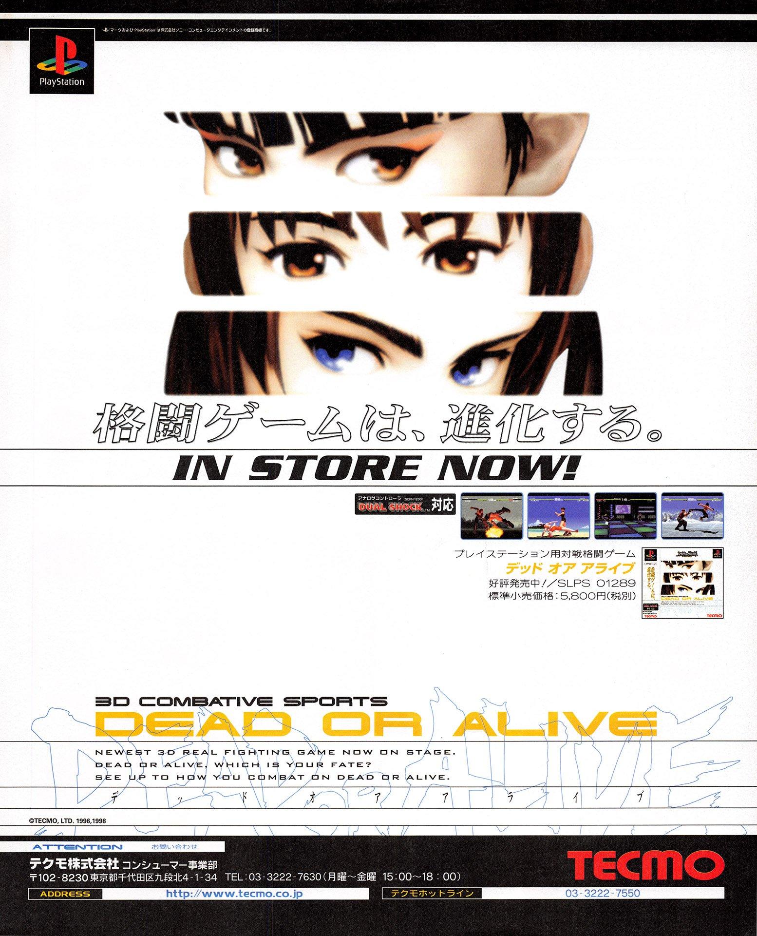 Dead Or Alive (Japan)