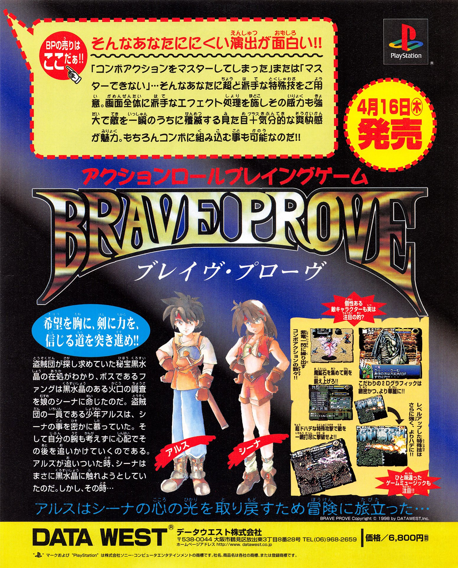 Brave Prove (Japan)