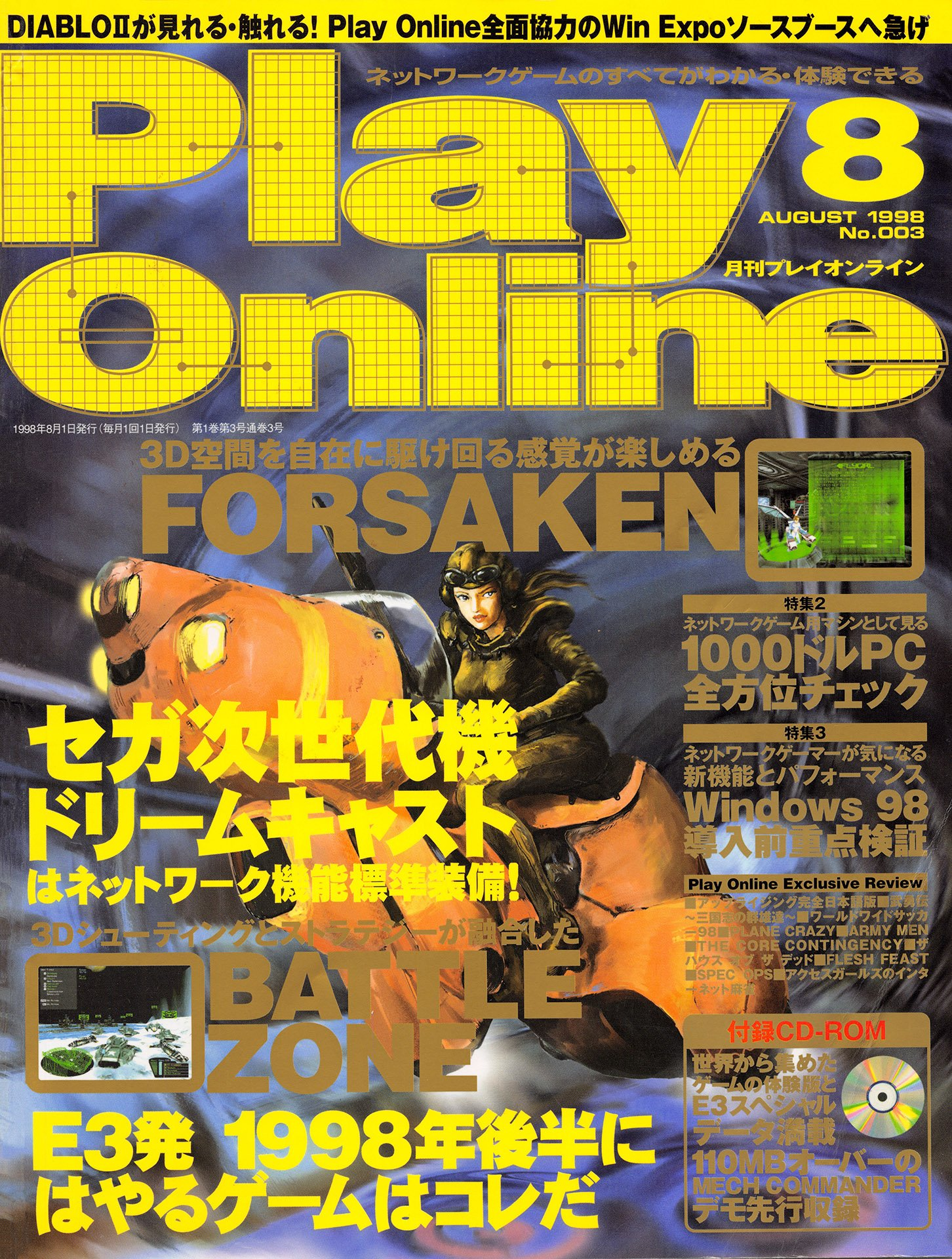 Play Online No.003 (August 1998)