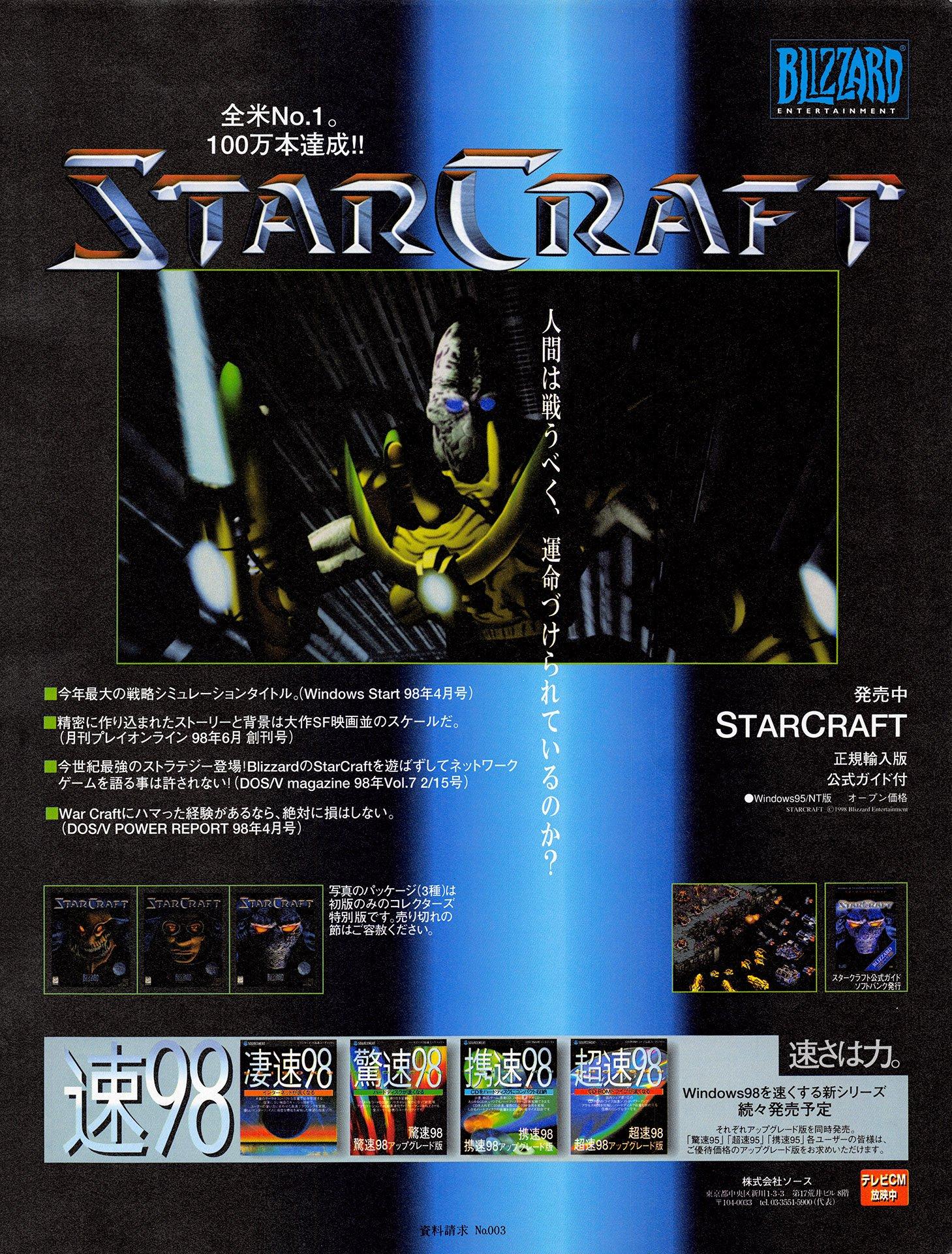 Starcraft (Japan) (3)