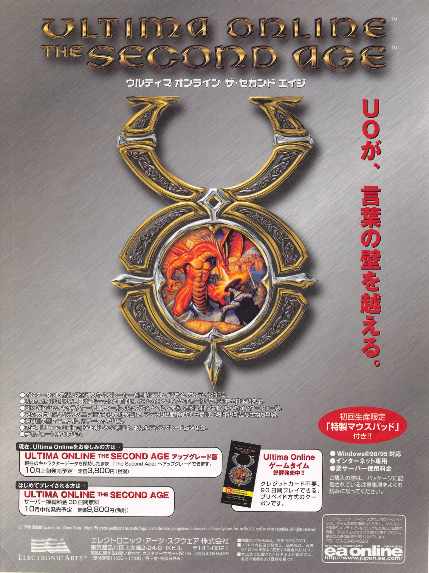 Ultima Online: The Second Age (Japan)