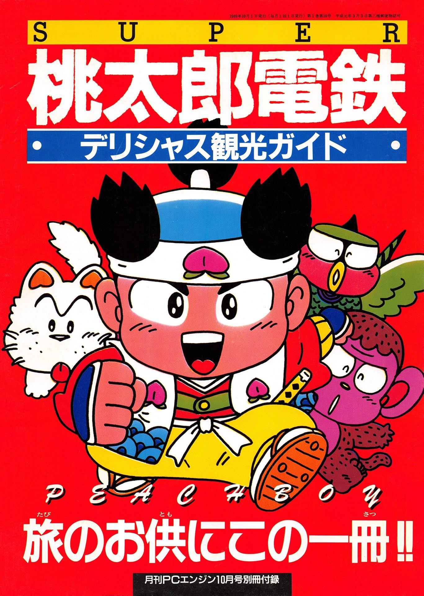 Super Momotarou Dentetsu  - Delicious Kankou Guide (Gekkan PC Engine issue 10 supplement) (October 1989)