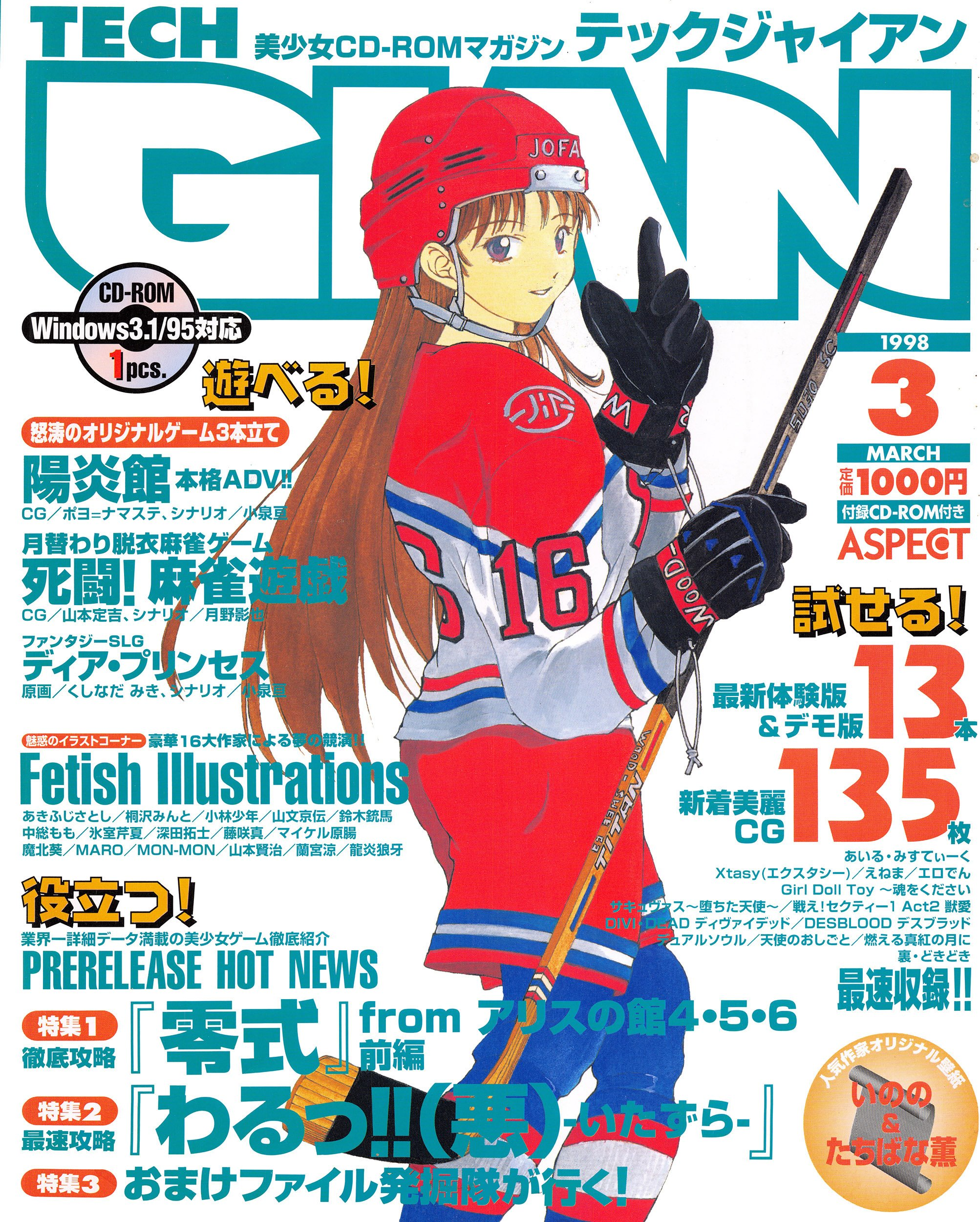 Tech Gian Issue 017 (March 1998)