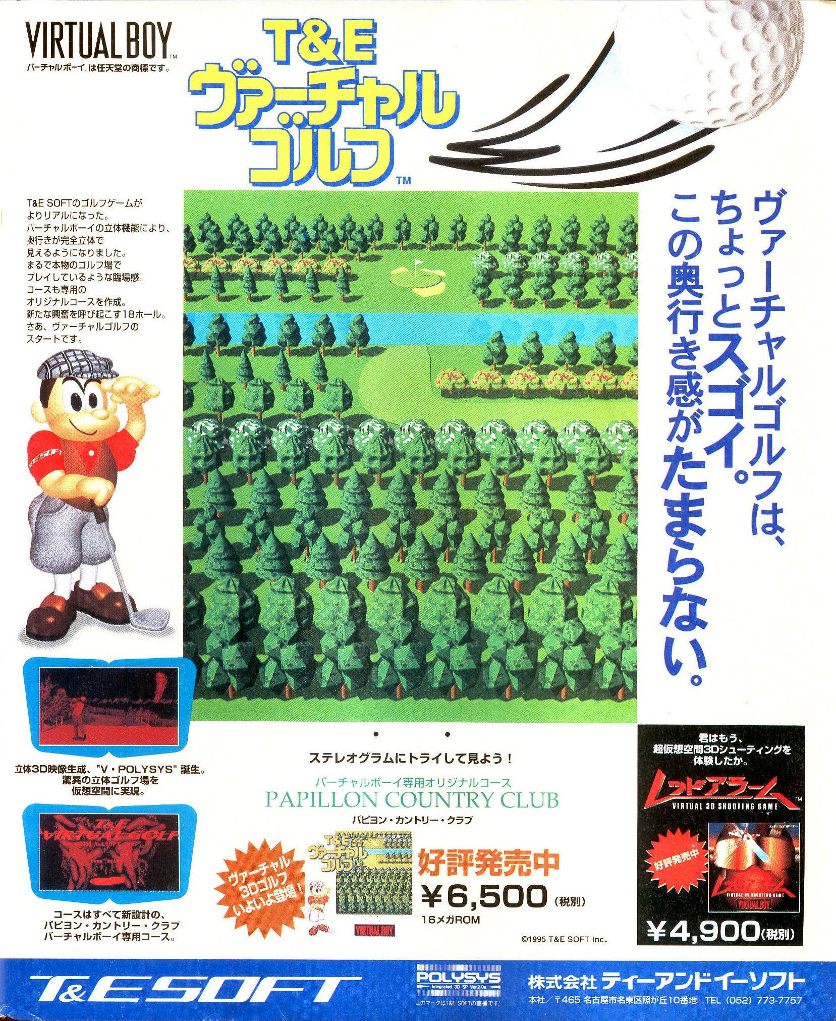 Golf (T&E Virtual Golf) (Japan) (3)