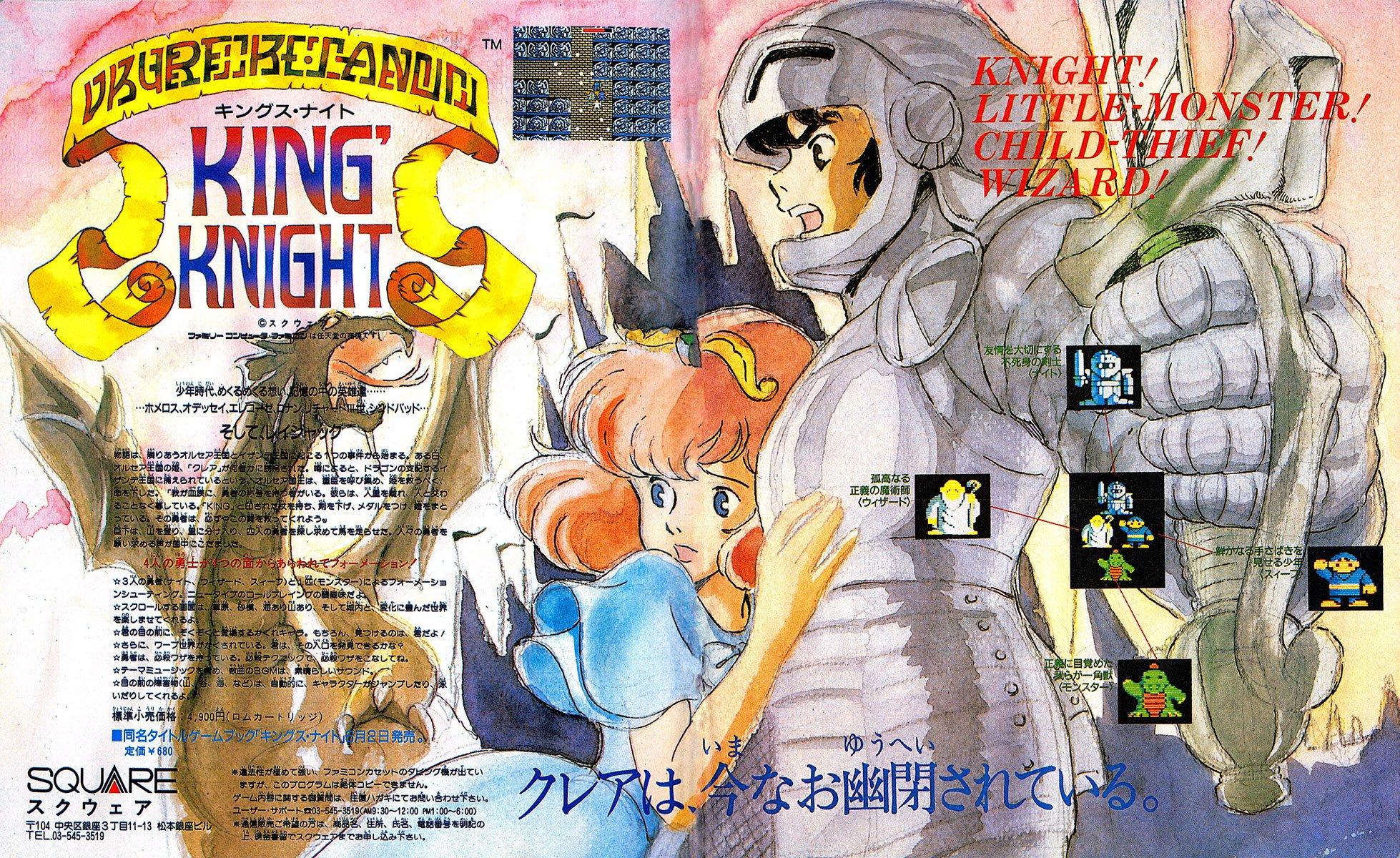 King's Knight (Japan)