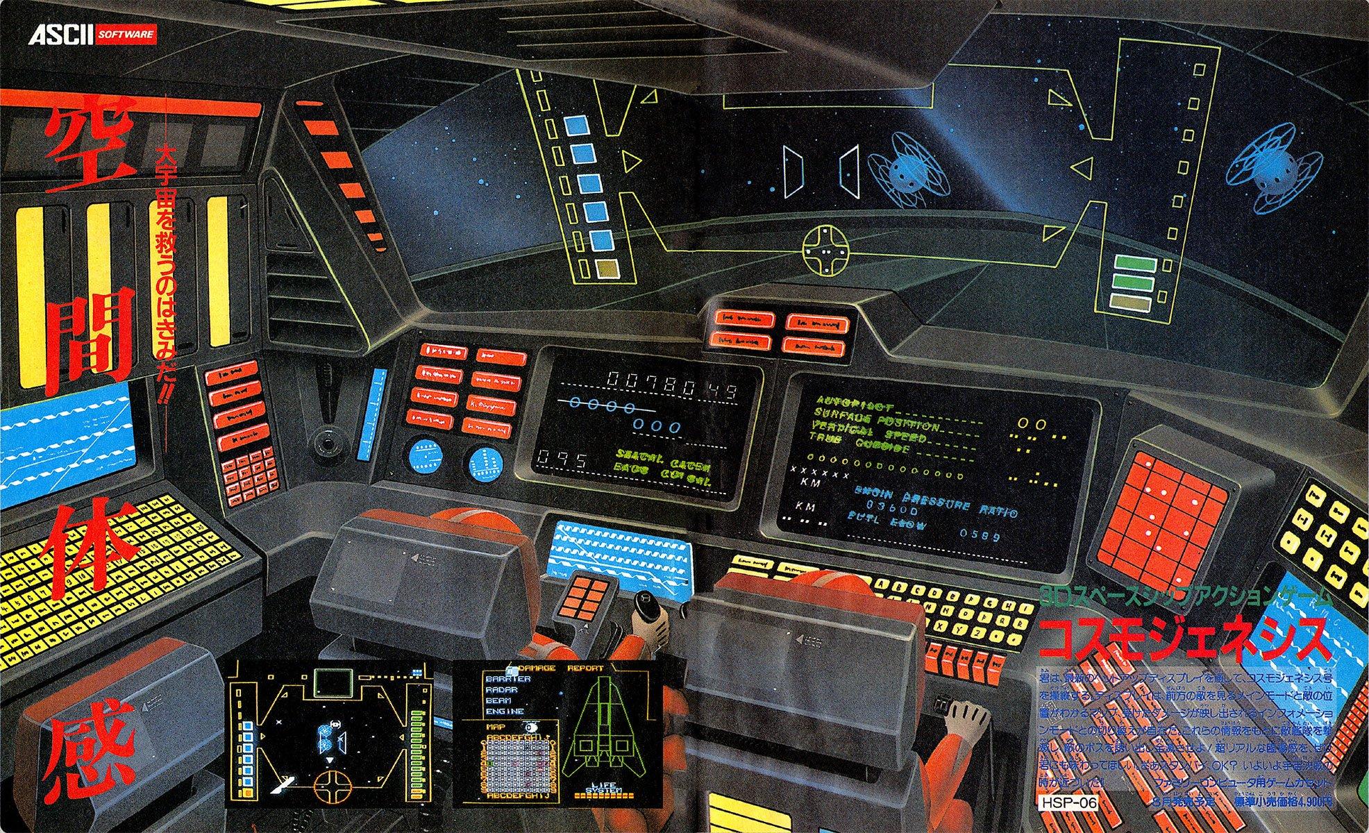 Cosmo Genesis (Star Voyager) (Japan)