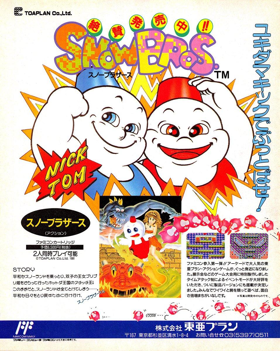 Snow Bros. (Japan)
