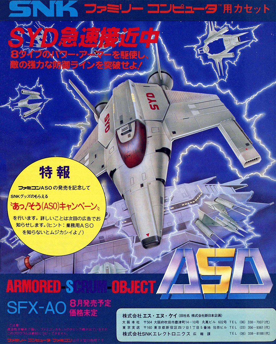 Alpha Mission (ASO - Armored Scrum Object) (Japan)