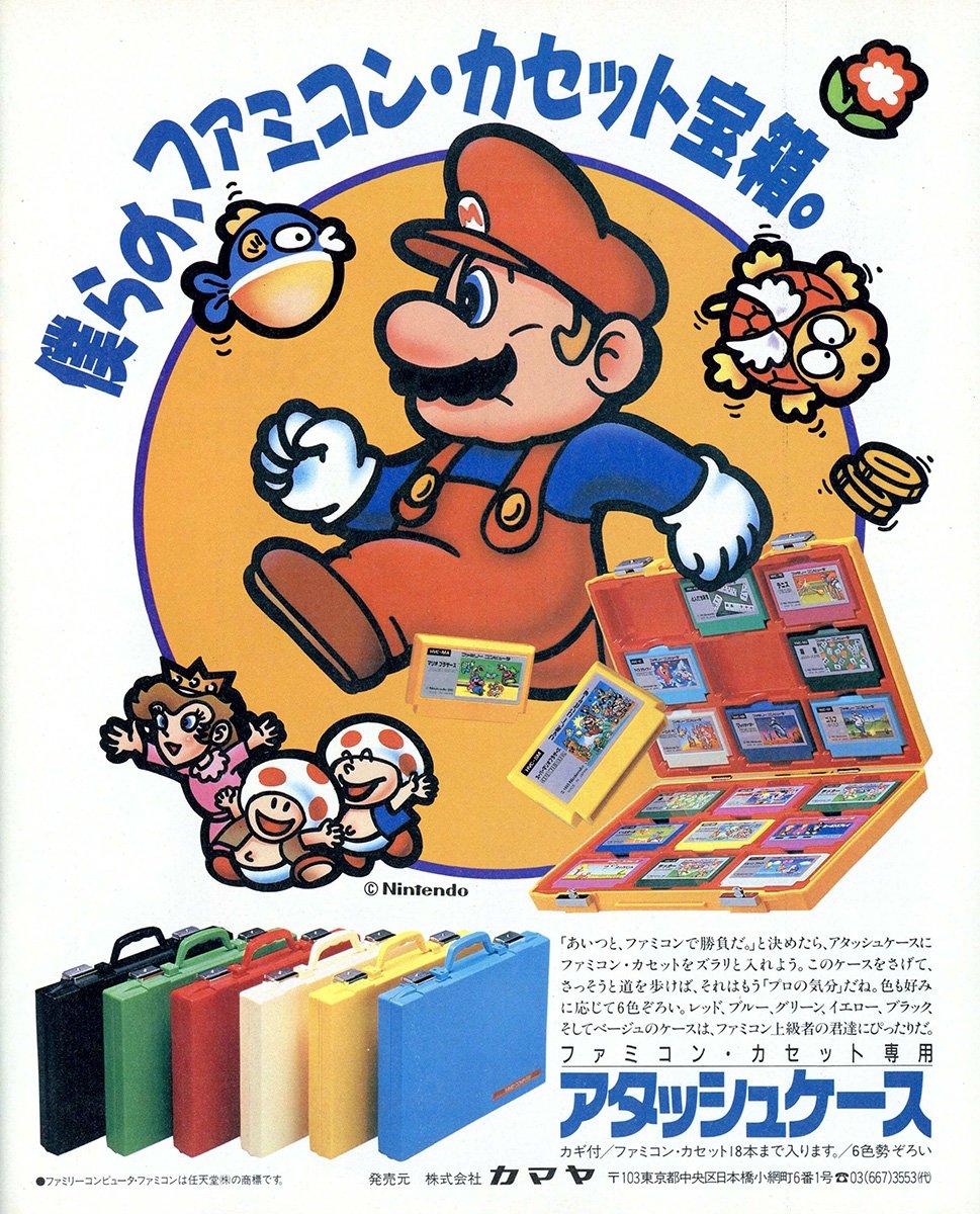 Attaché Case (Famicom cassette carrying case) (Japan)