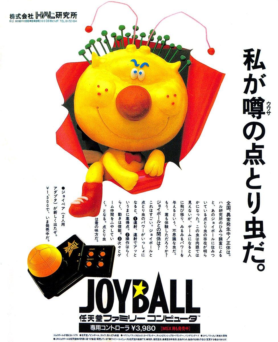 Joyball (Japan)