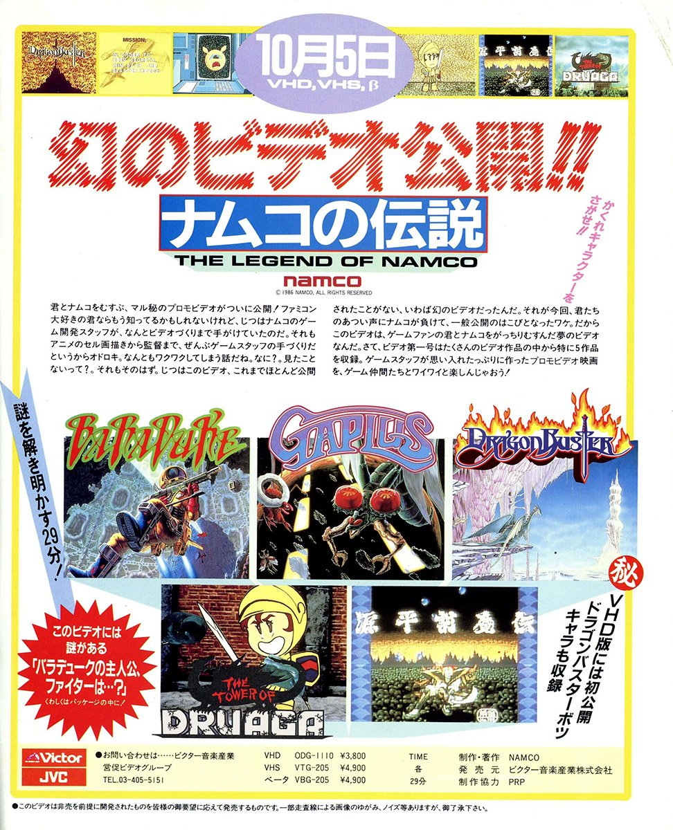 Legend Of Namco video (Japan)