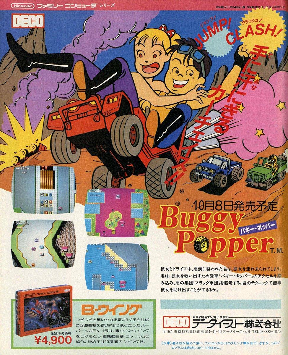 Bump 'N' Jump (Buggy Popper) (Japan)