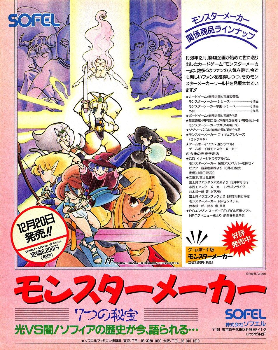 Monster Maker: 7tsu No Hihou (Japan)