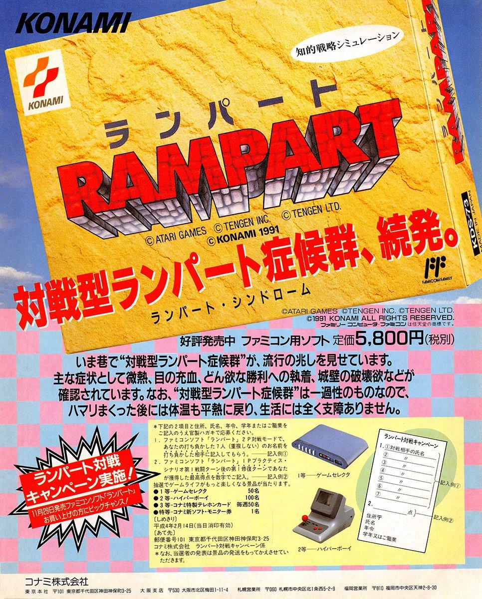 Rampart (Japan)