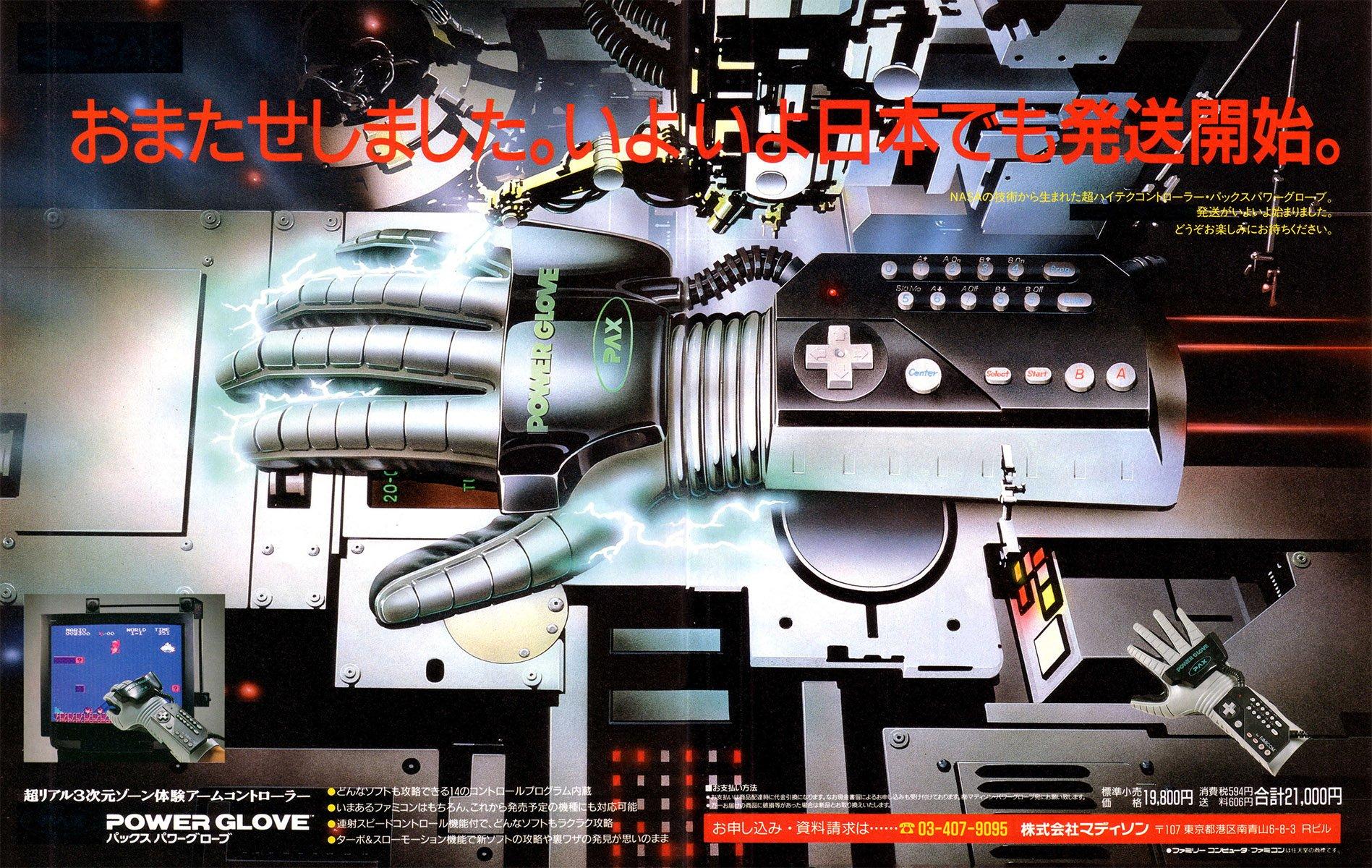 Power Glove (Japan)