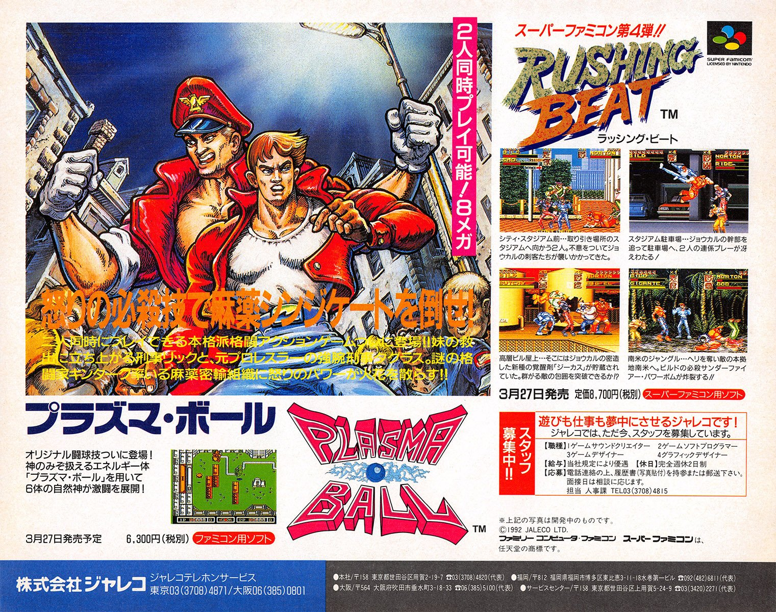 Rival Turf Rushing Beat Plasma Ball Japan Super Nintendo Retromags Community