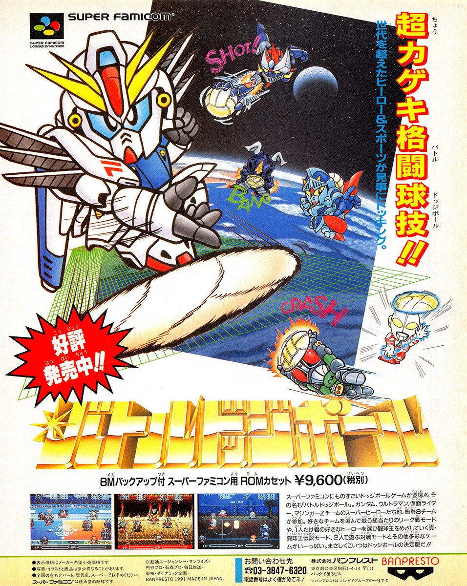 Battle Dodge Ball (Japan)