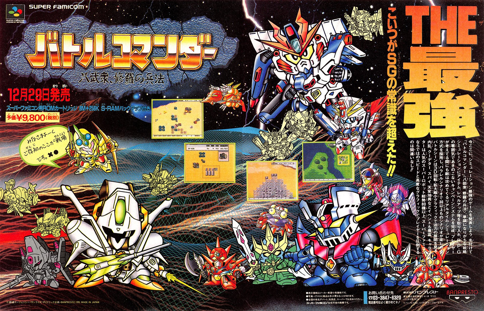 Battle Commander: Hachibushuu, Shura No Heihou (Japan)