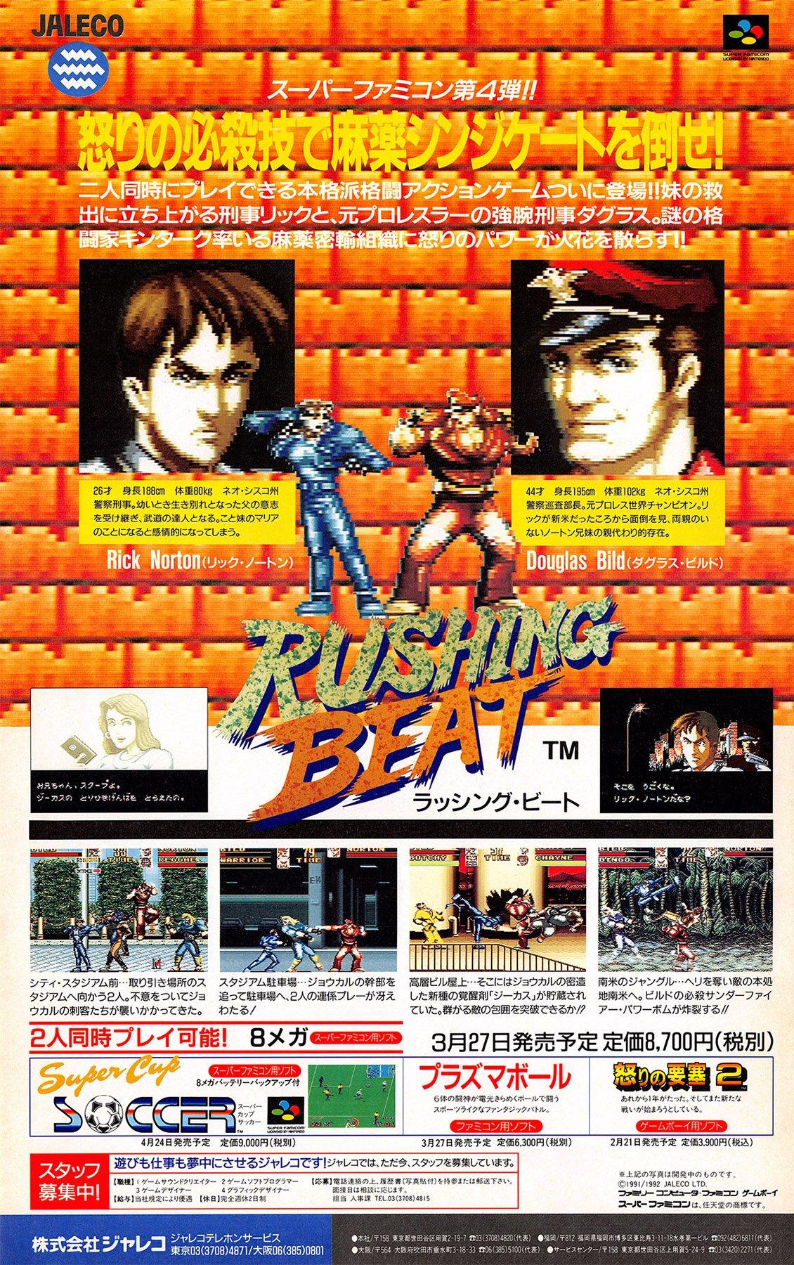 Rival Turf! (Rushing Beat) (Japan) (1)