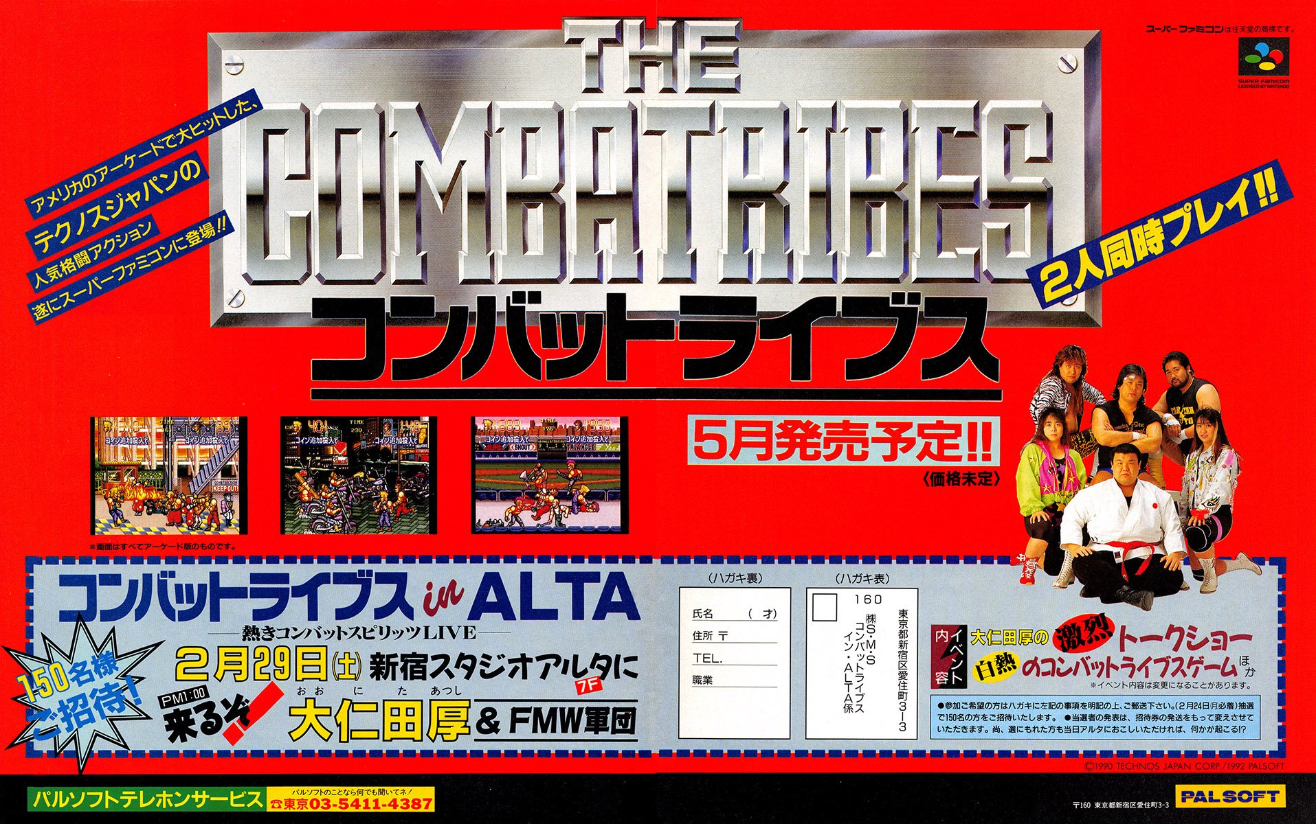 Combatribes, The (2) (Japan)