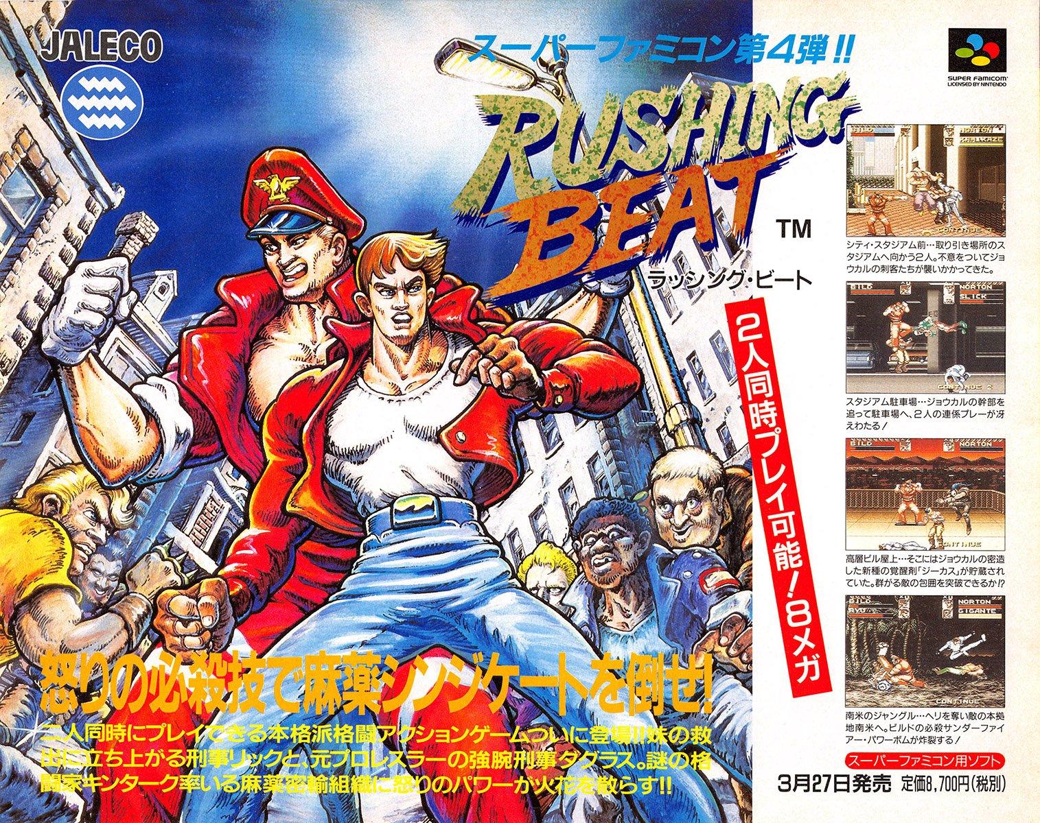 Rival Turf! (Rushing Beat) (Japan) (2)