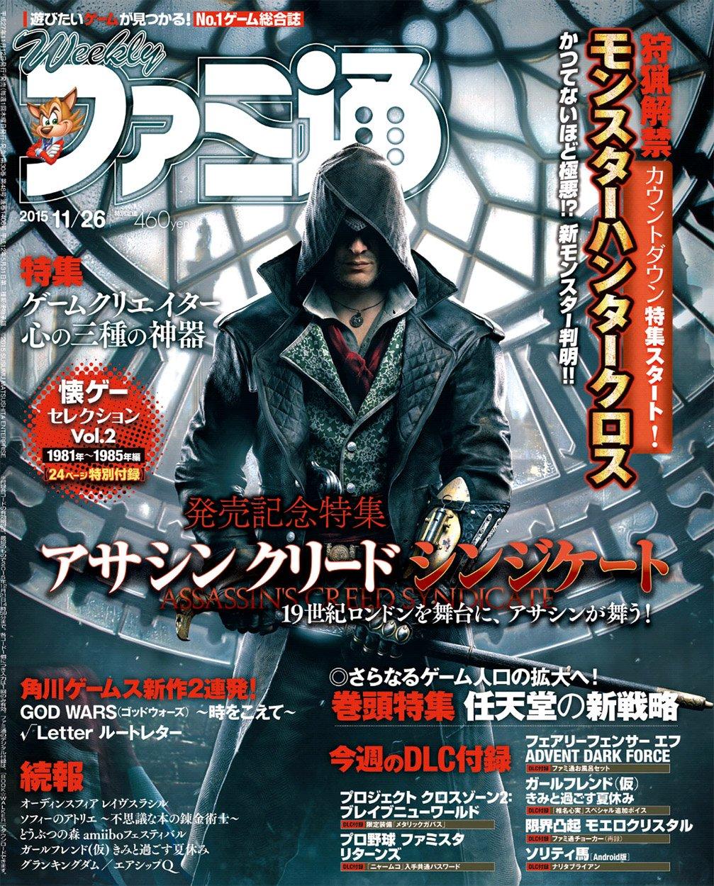 Famitsu 1406 November 26, 2015