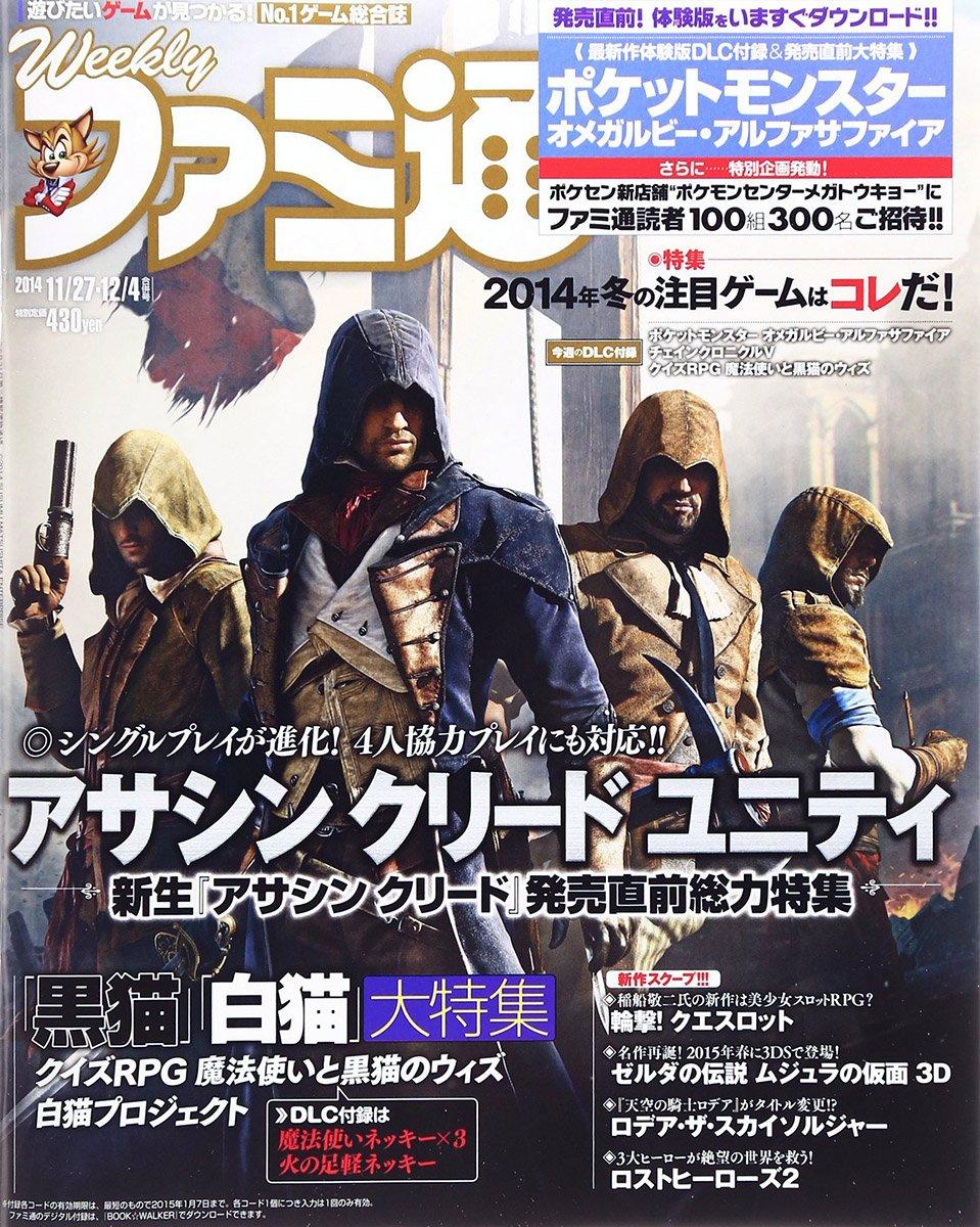 Famitsu 1354 November 27 / December 4, 2014