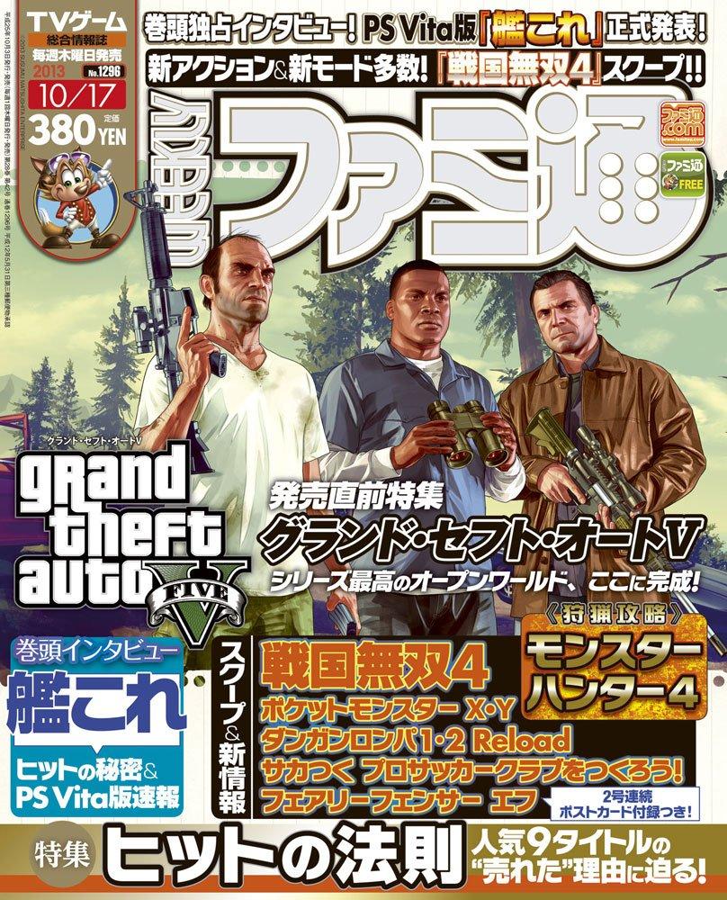 Famitsu 1296 October 17, 2013