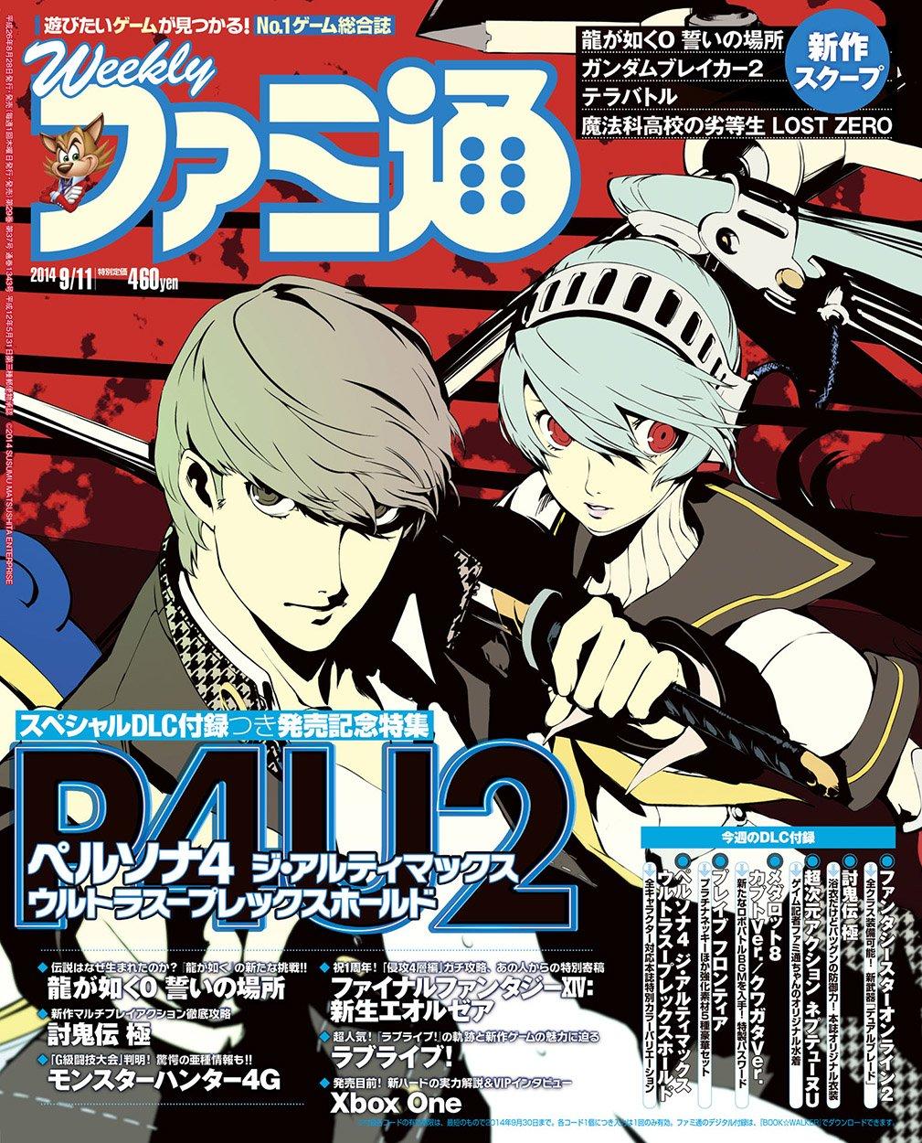 Famitsu 1343 September 11, 2014