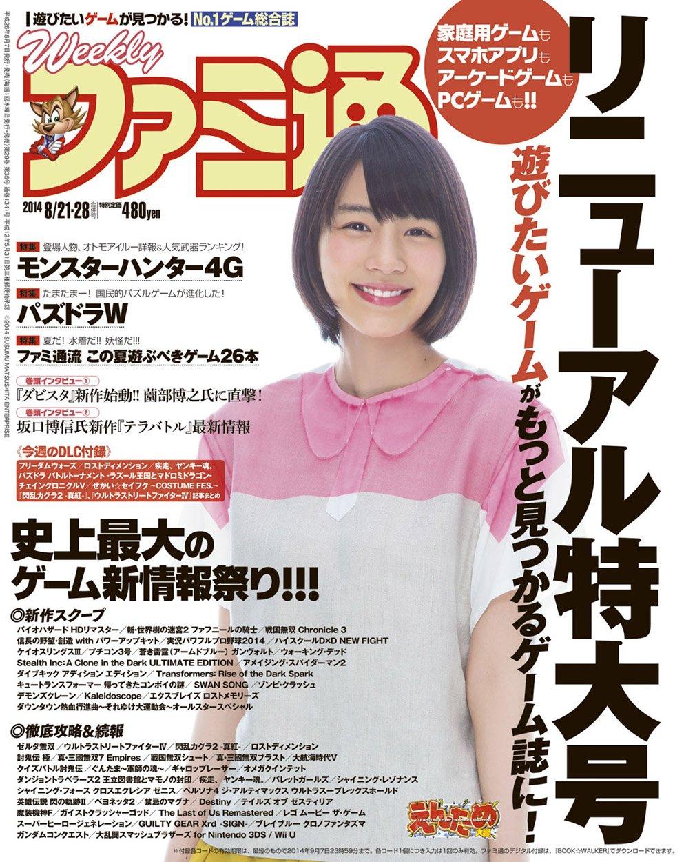 Famitsu 1341 August 21/28, 2014