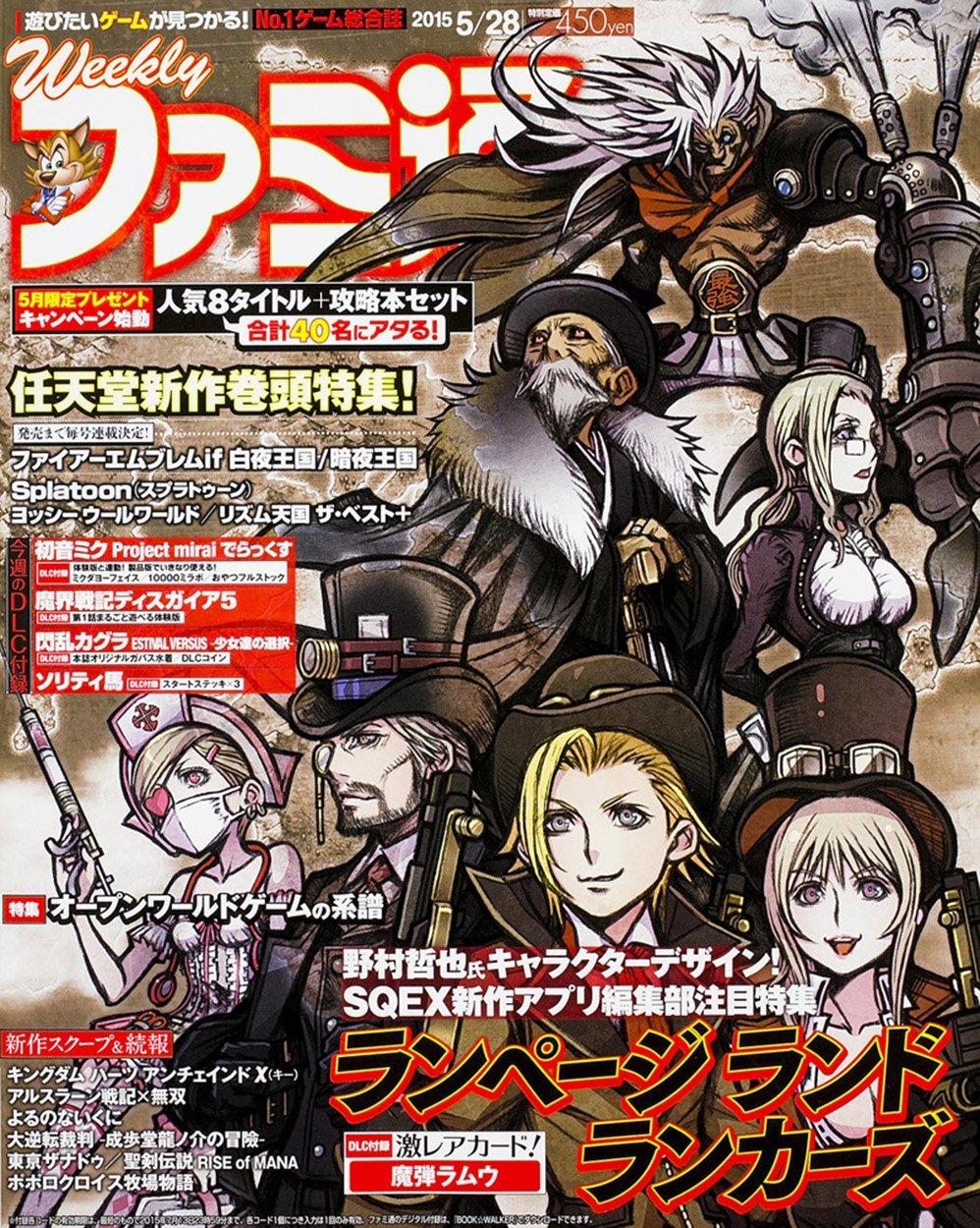 Famitsu 1380 May 28, 2015