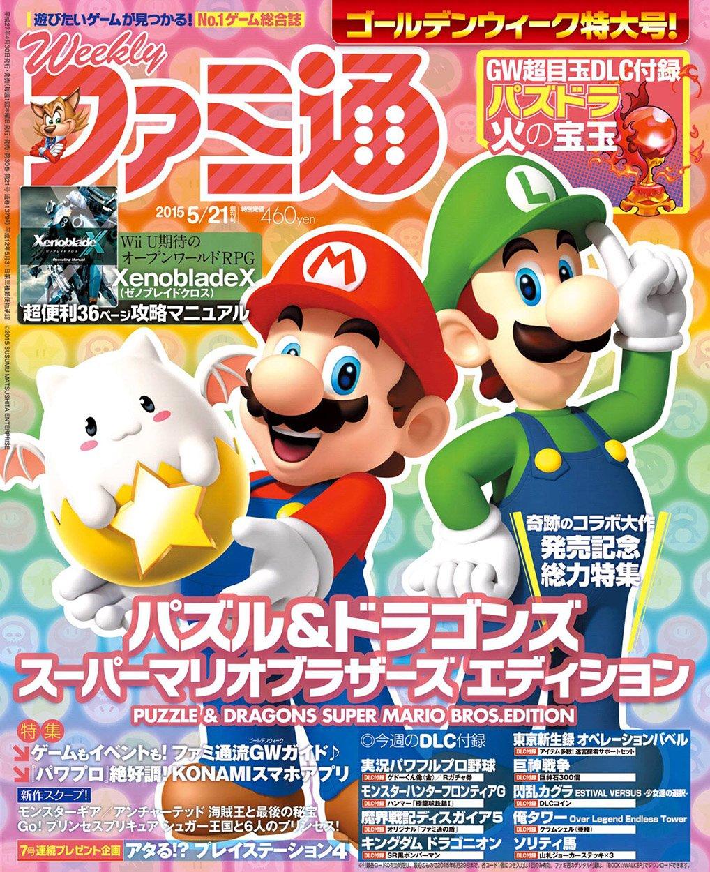 Famitsu 1379 May 21, 2015