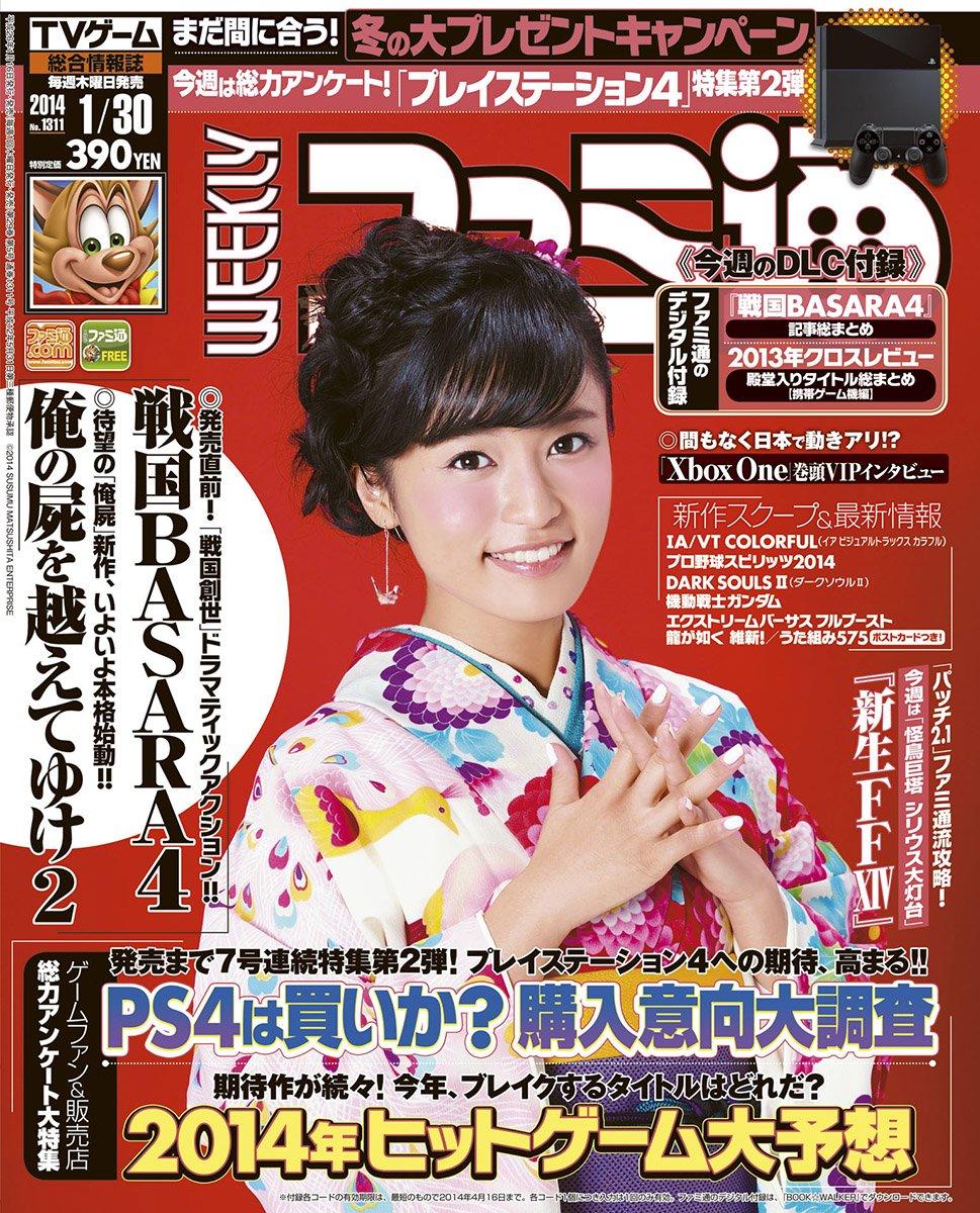 Famitsu 1311 January 30, 2014