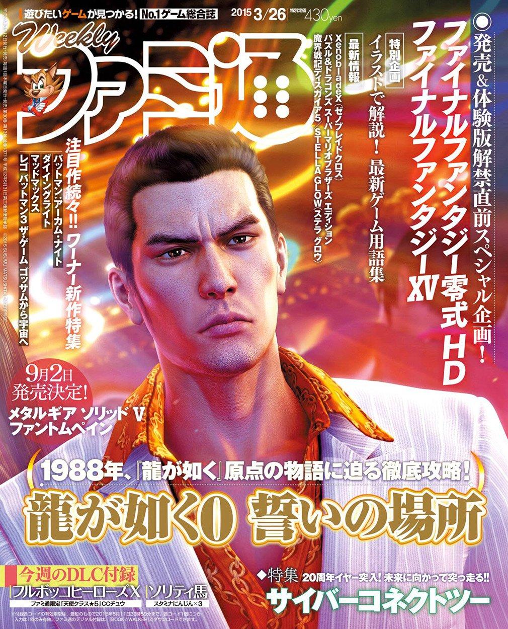 Famitsu 1371 March 26, 2015