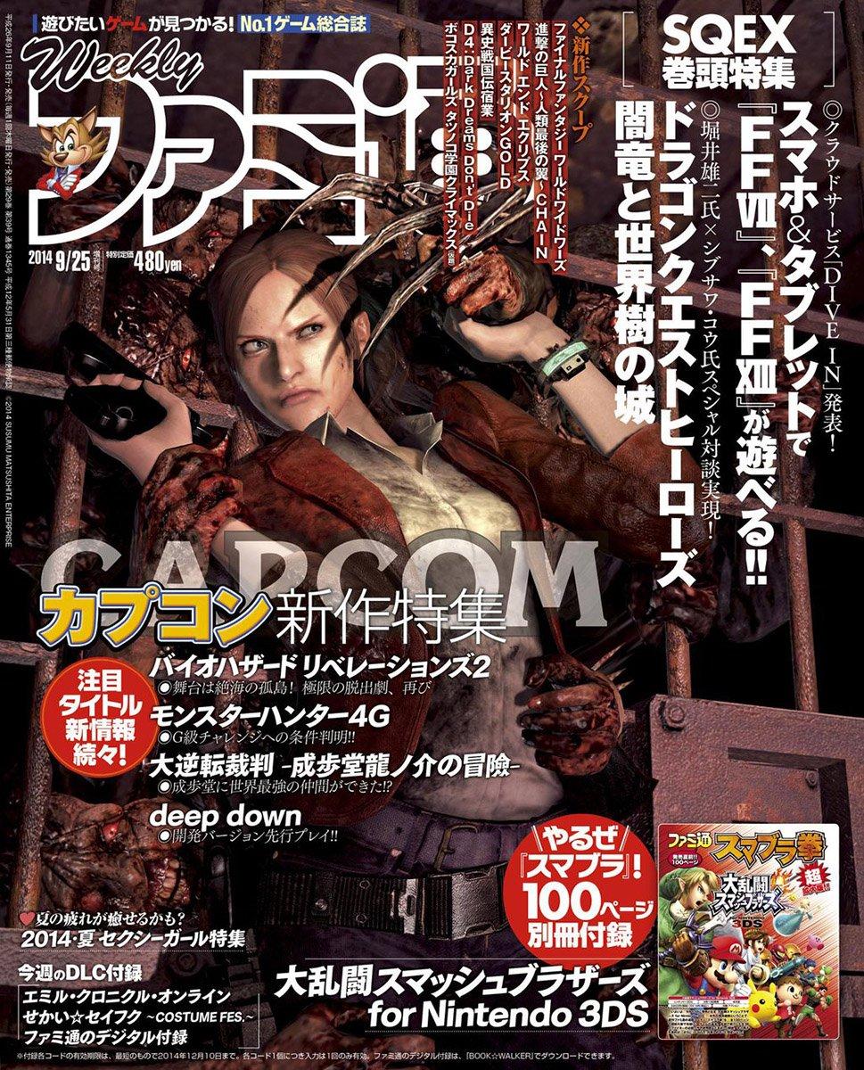 Famitsu 1345 September 25, 2014
